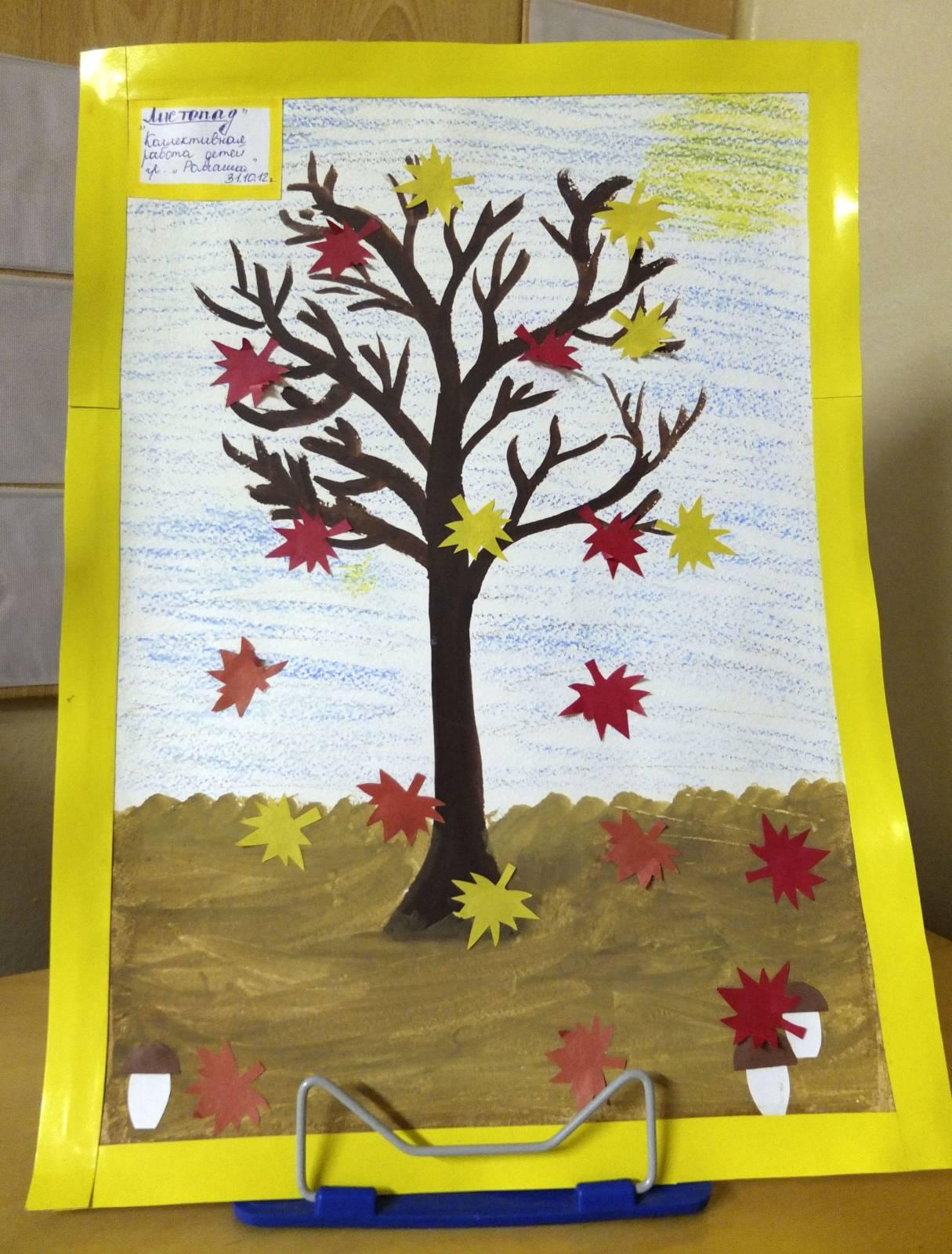 Аппликация из цветной бумаги на тему Осень: пошаговые 76